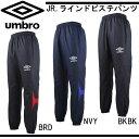 JR.ラインドピステパンツ【umbro】アンブロ ピステパンツ ジュニア 16AW(UBA4638JP)※20