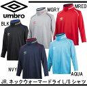 JR.ネックウォーマードライL/Sシャツ【umbro】アンブロ ● プラシャツ ジュニア16AW(UCA7677J)*50