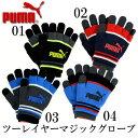 ツーレイヤーマジックグローブ【PUMA】プーマ 冬物 防寒 手袋 16FW(041285)*30