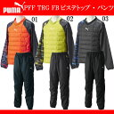 PFF TRG FBピステトップ ・パンツ 上下SET【PUMA】プーマ 中綿ピステ セット(920216/920217)*67