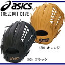 DIVE【外野手用】【ASICS】アシックス 野球●軟式用グラブ16SS(BGR6BU)*45