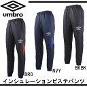 インシュレーションピステパンツ【umbro】アンブロ ピステパンツ16AW(UBA4633P)※20