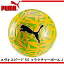 エヴォスピード 5.5 フラクチャーボール J【PUMA】プーマ サッカーボール 4号球・5号球 17SS(082702-05)*23