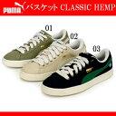 バスケット CLASSIC HEMP【PUMA】プーマ ● カジュアルシューズ スニーカー(362335)*61