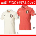 FIGC Italia ポロシャツ【PUMA】プーマ ● サッカーウエア(748281)*59
