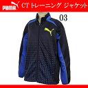 CT トレーニング ジャケット (ジュニア)【PUMA】プーマ ● JR ニットジャケット (835670-03)*63