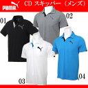 CD スキッパー(メンズ)【PUMA】プーマ● ポロシャツ (837880)*52