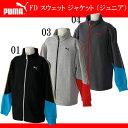 FD スウェット ジャケット (ジュニア)【PUMA】プーマ ● JR スウエットジャケット (920164)*64