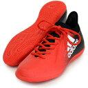 エックス 16.3 IN 【adidas】アディダス フットサルシューズ17SS(BB5676)*20