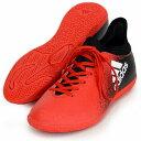 エックス 16.3 IN J【adidas】アディダス ジュニア フットサルシューズ17SS(BB5718)*20