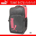 TS MAT タイプB バックパック【PUMA】プーマ●マルチSPバックパック(074027-01)*58