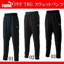 PFF TRG スウェットパンツ【PUMA】プーマ ● サッカーウェア スウエットパンツ (654697)*57
