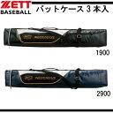 展示会限定 ネオステイタス バットケース3本入【ZETT】ゼット 野球バッグ17SS(BCN201)*20