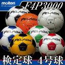 ペレーダ3000 4号球【molten】モルテン サッカーボール pf ボール(F4P3000)※30