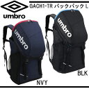 GACH1-TRバックパックL【umbro】アンブロ サッカ...