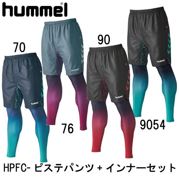 HPFC-ピステパンツ+インナーセットhummelヒュンメルサッカーハーフパンツセット17SS(HA