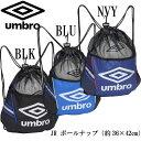 JR ボールナップ【umbro】アンブロ サッカー ジュニア ボールケース17SS(UJS1731J)*20