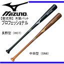 軟式木製バット プロフェッショナル【MIZUNO】ミズノ 軟式バット 17SS(1CJWR10883/84)*22