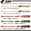 硬式木製バット リーグチャンプPRO【SSK】エスエスケイ 硬式木製バット17SS(LPW600P)*28