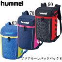 プリアモーレバックパックM【Hummel】ヒュンメルデイパック ●ザック17SS(HFB8032)*60