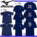 メッセージTシャツ(ジュニア)【MIZUNO】ミズノ 野球 Tシャツ17SS(12JA7T8914)*20