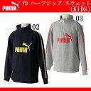 FD ハーフジップ スウェット【PUMA】プーマ ● ジュニア ウェア トレーナー (920167)*64