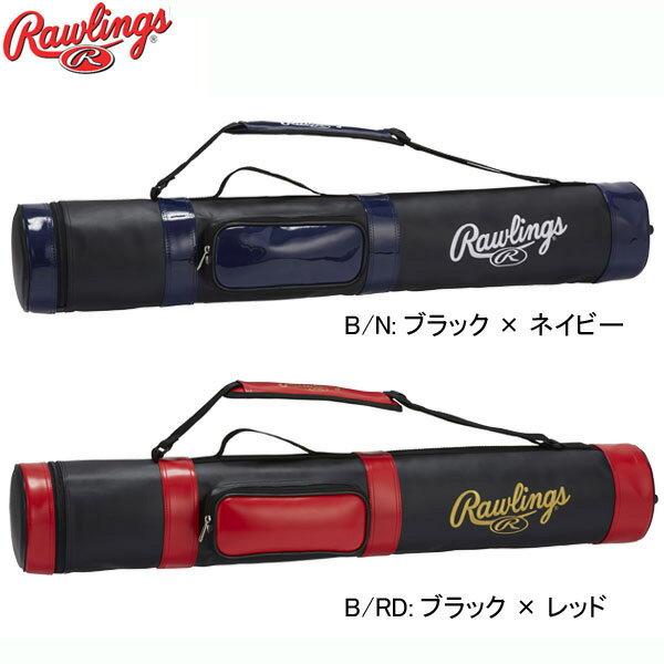 バットケース(4本入)Rawlingsローリングス野球バッグ17SS(EBC7S05)25