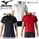 【モレリア】ポロシャツ【MIZUNO】ミズノフットボール/サ...