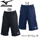 ウォームアップハーフパンツ メンズ【MIZUNO】ミズノ ● スポーツウェア パンツ17SS(12JD7H83)*41