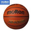 JB4000 7号球【molten】モルテン バスケットボール(B7C4000)*20