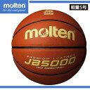 JB5000軽量 ミニバス用【molten】モルテン バスケットボール5号球(B5C5000-L)*20