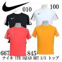 ナイキ YTH SQUAD BRT S/S トップ【NIKE】ナイキ ジュニアサッカー プラシャツ17FA(859877)*47