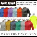 ハイネックロングインナーシャツ 長袖 【Earls court】アールズコート(ec-01)*00