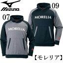 【モレリア】スウェットシャツ【MIZUNO】ミズノ サッカー スウェット17FW(P2MC7510)*44