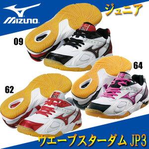 ウエーブスターダムJP3【MIZUNO】ミズノ●JRバレーボールシューズ15SS(9KV370)※58