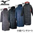 中綿ベンチコート【MIZUNO】ミズノ ● ロングコート ベンチコート16FW(32JE6663)*47