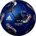 テルスター18 グライダー JFAワールドカップ2018 レプリカ【adidas】アディダス5号球 サッカーボール17FW (AF5306JP)*27