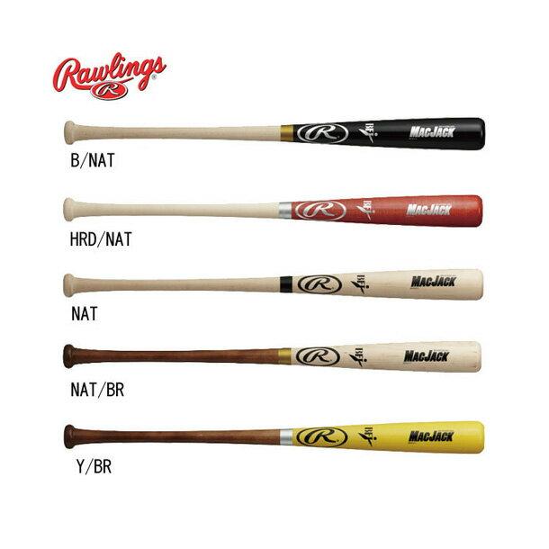 硬式木製バットMACJACK(メイプルUSA)Rawlingsローリングス野球硬式用バット18SS(