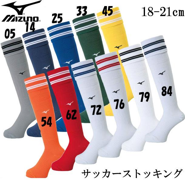 ミズノサッカーストッキング(18-21cm)MIZUNOミズノサッカーソックス18SS(P2MX80