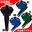 トレーニングジャケット・パンツ 上下セット【penalty】ペナルティー ●サッカージャージ チームウェア (po2650/2651set)