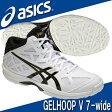 GELHOOP V 7-wide (ゲルフープ V7 ワイド) 【ASICS】アシックス ● バスケットシューズ 15SS(TBF320-0190)※52