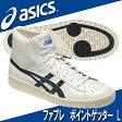 ファブレポイントゲッターL【ASICS】アシックスバスケットボールシューズ(tbf712-0151)※30