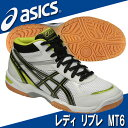 レディ リブレ MT6【ASICS】アシックス レディースバレーボールシューズ 14SS(TVR473-0189)*30