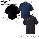 ポロシャツ(メンズ)【MIZUNO】ミズノトレーニングウエア ミズノ ポロシャツ18SS (32JA6195)*42