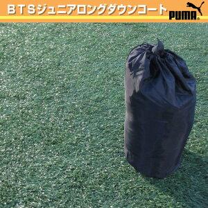 BTSジュニアロングダウンコート【PUMA】プーマ●セールJR15FW(920215)※65