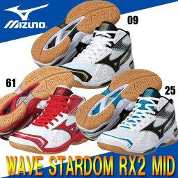 ウエーブ スターダム RX2 MID【MIZUNO】ミズノ ●バレーボールシューズ 15SS(V1GA1455)*64
