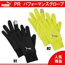 PR パフォーマンスグローブ【PUMA】プーマ ●マルチスポーツ 手袋(041181)※55