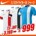 S/S ストライカー3 ジャージ 【NIKE】ナイキ ●サッカー ゲームシャツ 半袖(520473)*73
