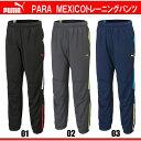 PARA MEXICO トレーニングパンツ 【PUMA】プーマ  ●ジャージパンツ15SS(920042)*66