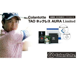コラントッテ TAO ネックレス AURA Limited (石川遼モデル)【Colantotte】コラントッテ アクセサリー(ahaaa07)*00